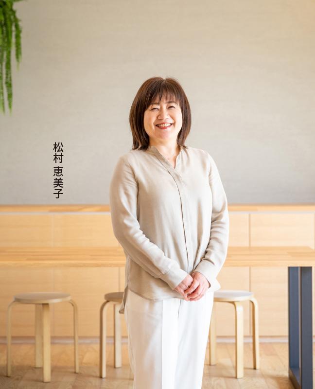 松村 恵美子